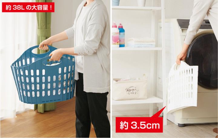 LaundryBasket2